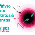 6ο Συνέδριο Γονιμότητας και Στειρότητας